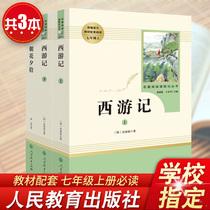 中國古典文學人民文學出版社歷史文化小說故事暢銷書籍冊四大名著之一2羅貫中著全套共原著正版三國演義上下