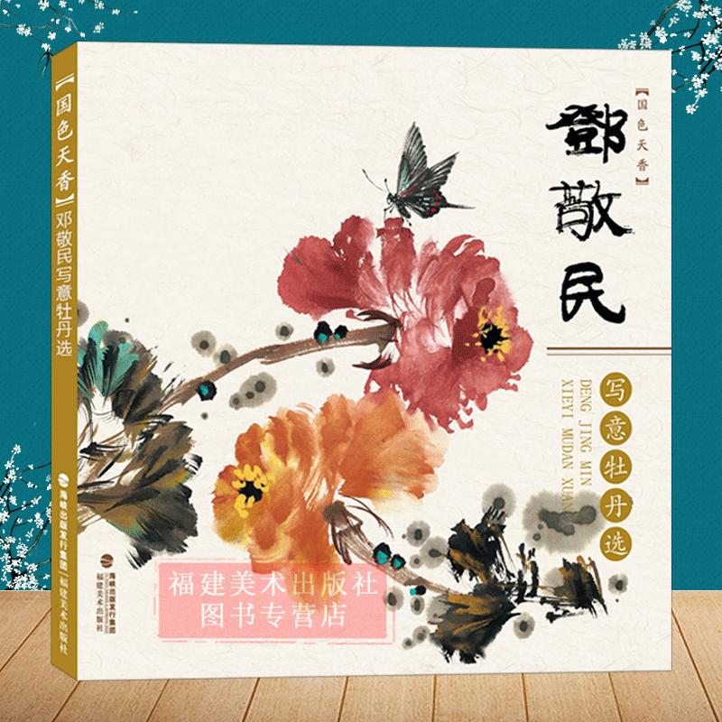 Китайская живопись Артикул 641741301666