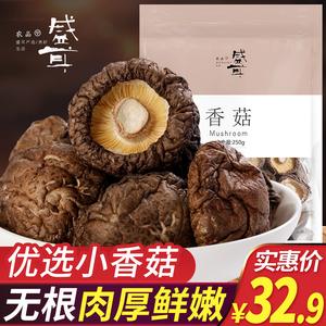 盛耳 香菇干货250g 蘑菇营养菌菇菌类菇类食材家用小香菇农家特产