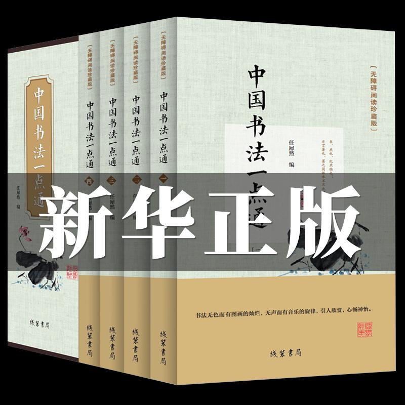 Китайская каллиграфия Артикул 582919840384