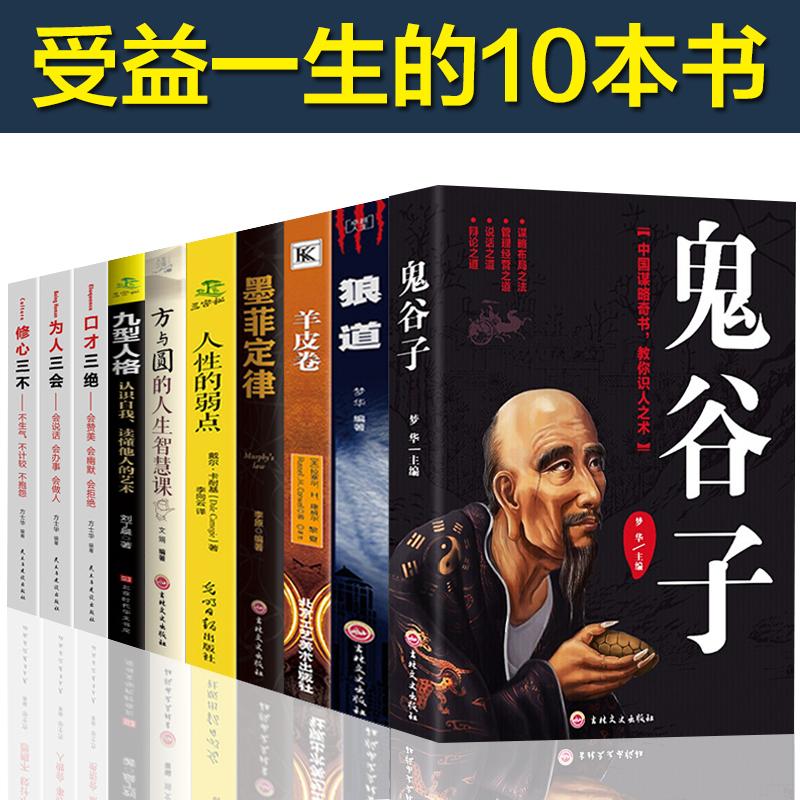 热销358件假一赔三鬼谷子全套10册书全集人性的弱点与