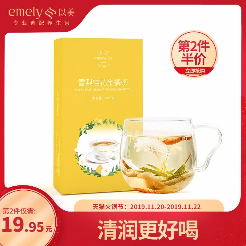 以美冰糖雪梨茶 桂花贡菊花茶组合润喉泡茶水饮品水果茶小袋装