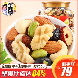 华味亨罐装每日坚果500g 每日坚果混合坚果孕妇零食大礼包混合装