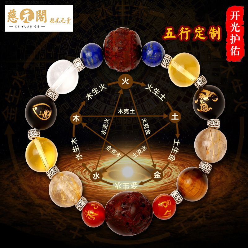 Ciyuan Pavilion Birthday Five Elements Customized Crystal Hand Chain for Men and Women