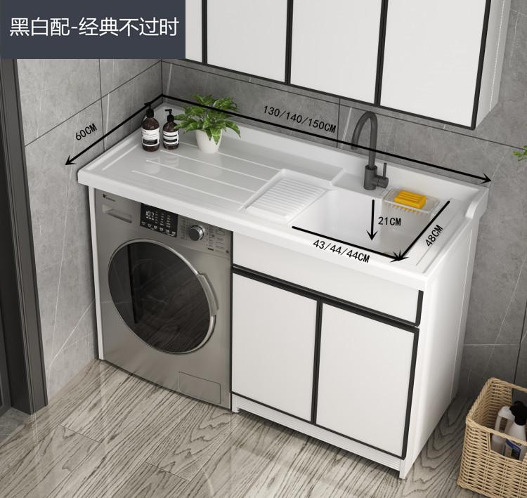 太空铝阳台洗衣柜组合洗衣机脸盆柜子一体洗衣槽伴侣高低盆带搓板