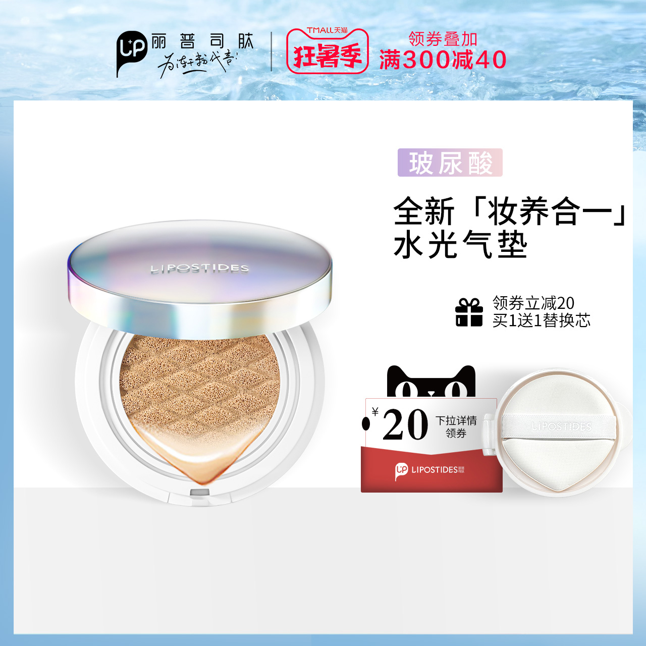 Lip peptide water light air cushion BB Cream Concealer isolation moisturizing oil control durable CC student girls foundation solution
