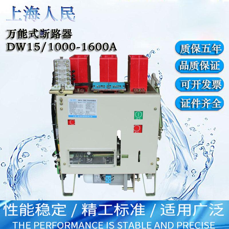 上海人民DW 15-60 A 000 A 2000 A熱電磁電動低圧フレーム万能ブレーカー