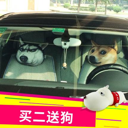 汽车头枕一对3D卡通可爱座椅护颈枕车载车用靠枕头狗头哈士奇二哈
