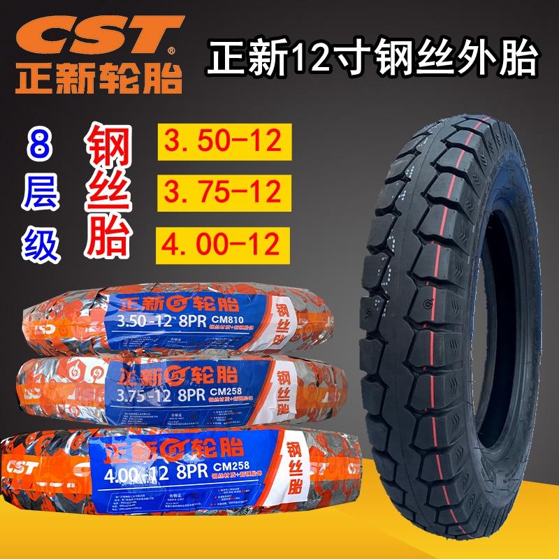 正新三轮车轮胎3.5/3.75/4.00/350/375/400-12寸快递车钢丝胎外胎