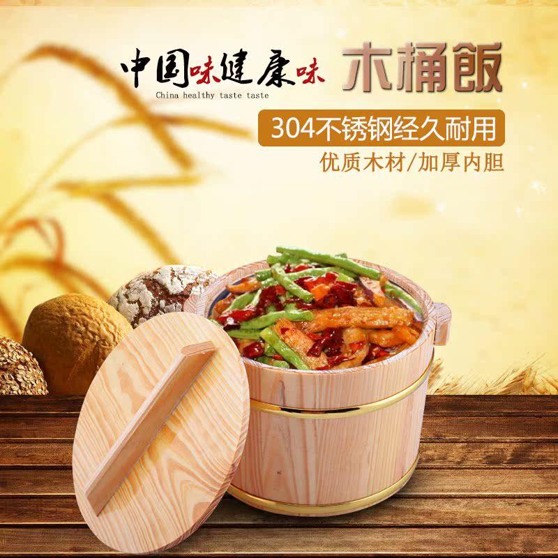 新品木桶饭餐厅木质盛饭桶日韩料理寿司保温桶不锈钢内胆小饭盒包
