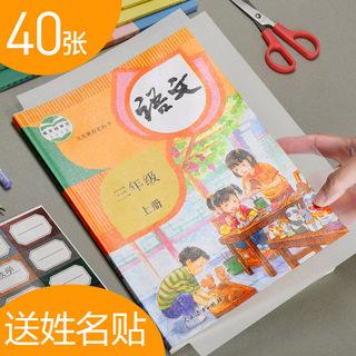A4透明包书皮22K书套16K小学生用包书膜书壳全套塑料书皮包装纸一年级二年级课本玻璃纸初中磨砂自粘防水高中