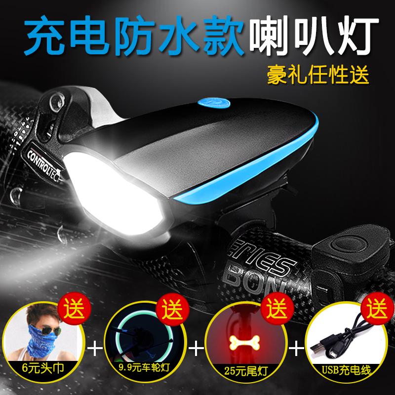 自行车灯车前灯充电防水强光山地车喇叭带灯超大声通用夜骑装备