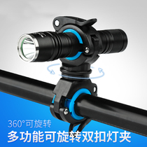 Bicycle lamp frame mountain bike flashlight Fixed front bracket lamp clamp LOCK rack cylinder rack Ride equipment Accessories