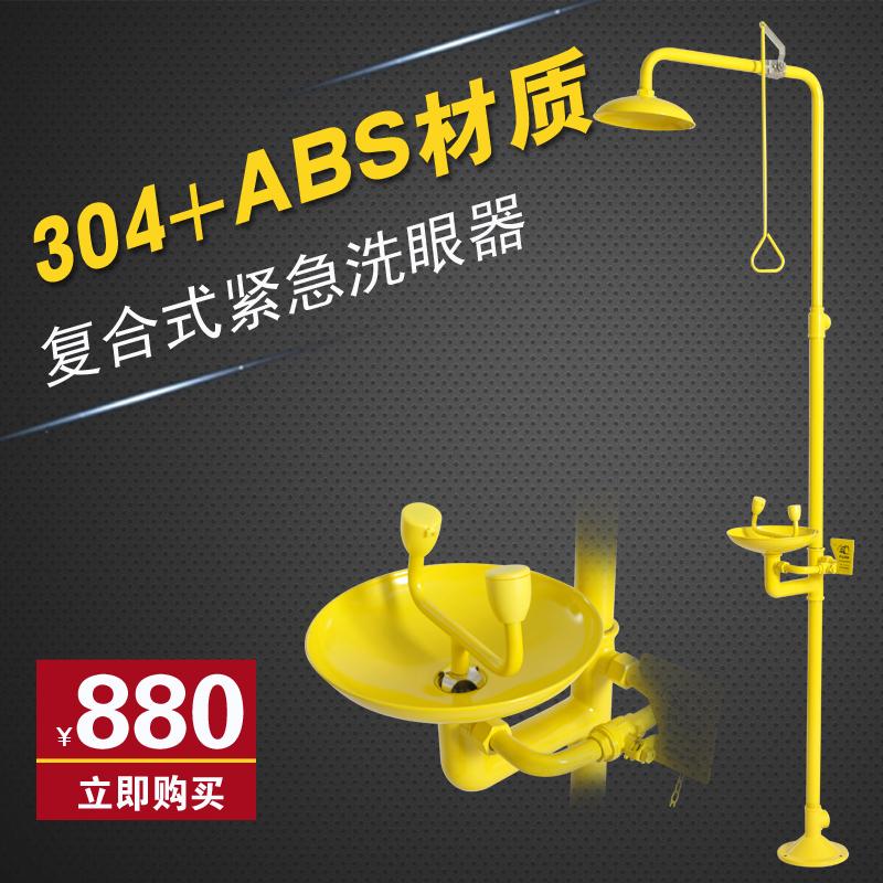 304不锈钢加ABS防腐涂层耐酸碱防腐蚀立式双口紧复合急喷淋洗眼器
