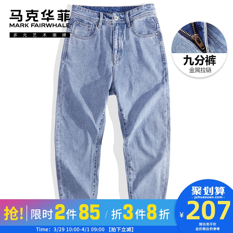 Mark Huafei jeans men's light color loose 2020 spring summer thin fashion brand Korean Trend pants 9 9 points