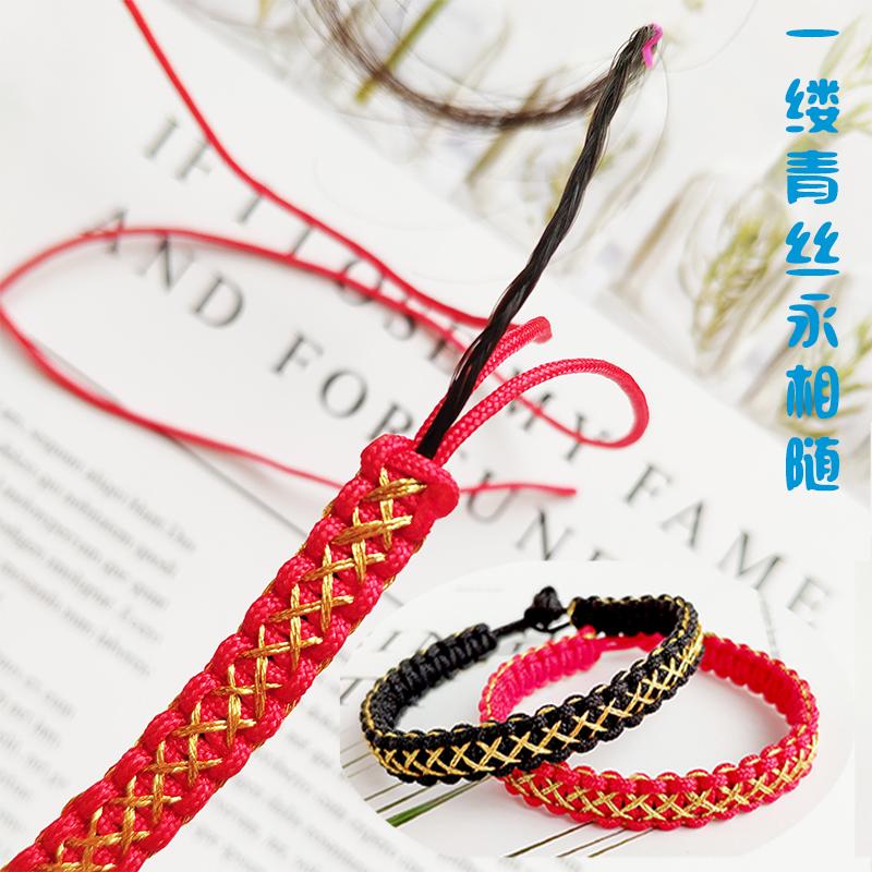 买三送一抖音同款用头发编手链编织绳diy材料包自制情侣手绳一对红绳简约