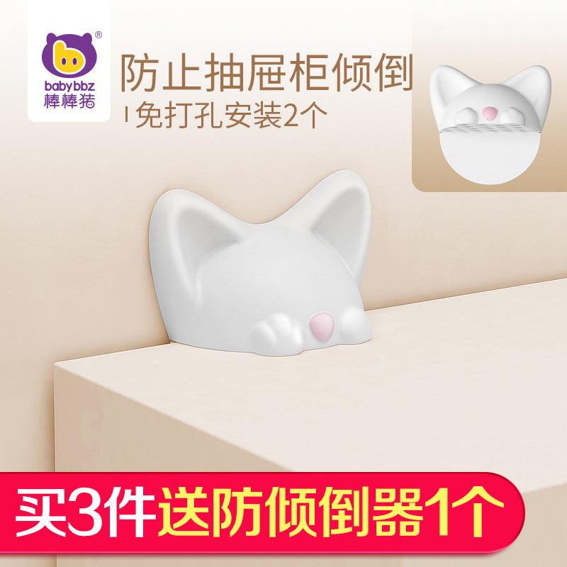 Bang bang свинья ребенок противо лить лить разъем комод сын коробка противо лить лить защищать разъем мебель фиксированный устройство