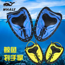 Whale male and female children's pure silica gel swimming soft edge two-color paddle palm webbing beautiful and harmless