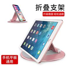 手机桌面懒人支架床头多功能通用适合ipad4平板电脑pad创意简约折叠式便携支驾看电视视频抖音直播简易小架子