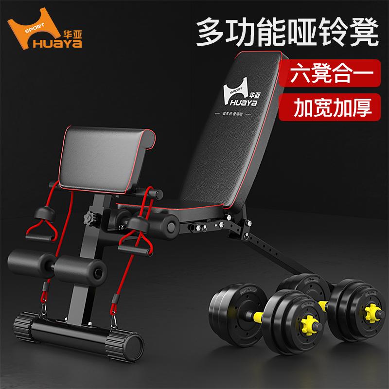 哑铃凳仰卧起坐家用健身器材男辅助多功能腹肌板健身椅飞鸟卧推凳