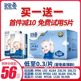 包包鱼拉拉裤xl经济装新生婴儿夏季超薄透气纸尿裤S尿不湿m纸尿片图片