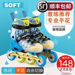 儿童全套装 轮滑鞋 花式 SOFT专业溜冰鞋 男女中大童旱冰滑冰鞋 初学者