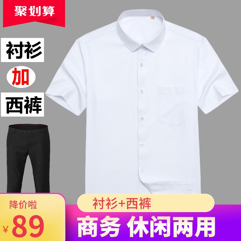 Professional shirt trousers suit mens short sleeve summer formal business white shirt handsome one half sleeve inch shirt two piece set