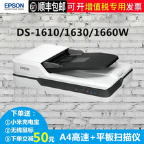 Epson Epson DS1610 1630 1660w scanner High speed A4 color double-sided automatic feed