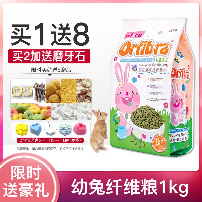 兔粮多省包邮Alice兔粮 美毛垂耳兔幼兔营养粮食-兔饲料(蓝博宠物用品专营店仅售30元)