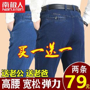 牛仔裤 宽松高腰休闲裤 中老年春季 南极人春夏中年男士 厚款 爸爸男裤