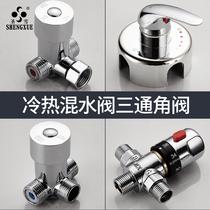 全铜壳体二进一出分水器 冷热混水阀三通角阀热水器小厨宝水龙头