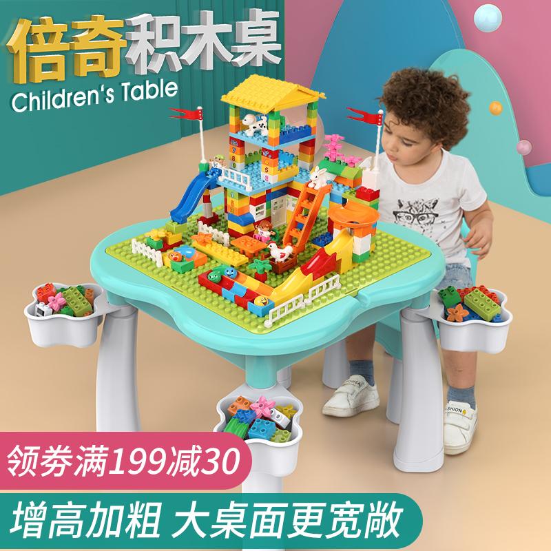 倍奇儿童积木桌子多功能拼装玩具益智力动脑3岁女孩男宝宝大颗粒