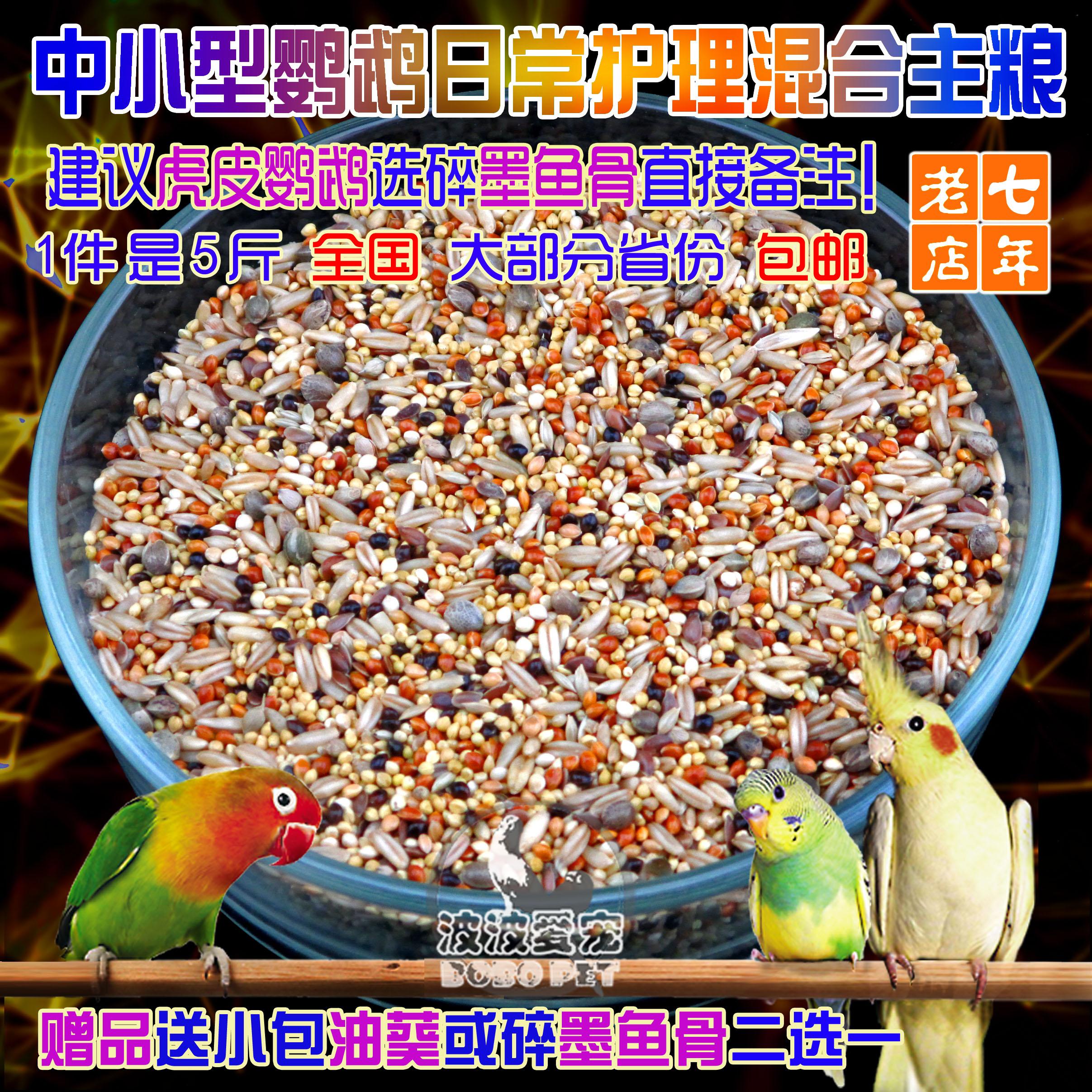 虎皮牡丹玄凤玫瑰中小型鹦鹉饲料鸟粮五色黍子混合粮谷子包邮5斤