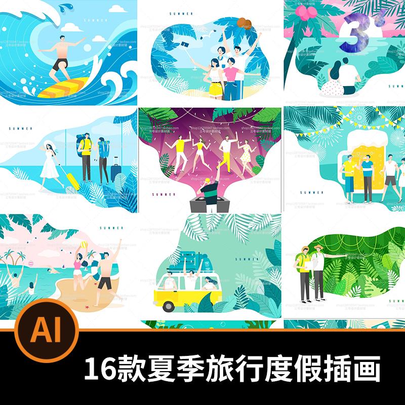 AI 0825夏の旅行旅行のイラストポスターデザインプールの風景aiベクトル素材