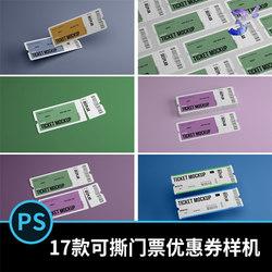 PS228#促销电影票活动圆角可撕门票车票优惠券效果图样机PS素材