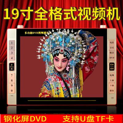 先科新世纪 T79看戏机19寸老人收音唱戏机9高清广场舞视频播放器