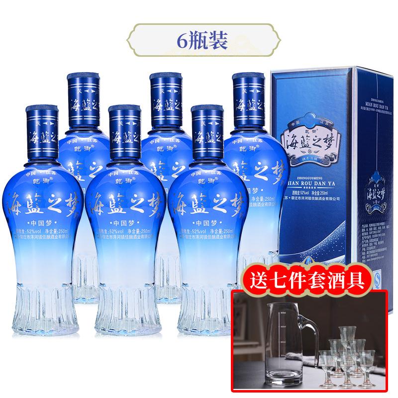 江苏白酒海蓝之梦白酒 52度乾御海蓝之梦250ml*6浓香型白酒整箱装