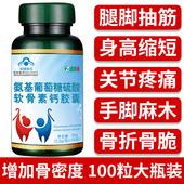可搭關節疼痛骨密度產品 佳萊福100粒氨糖軟骨素鈣片中老年膠囊
