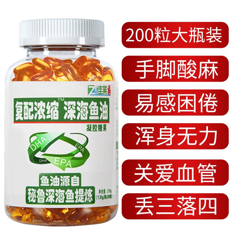 买3送2 DHA深海鱼鱼油软胶囊可搭配成人补脑视力鱼肝油软磷脂产品