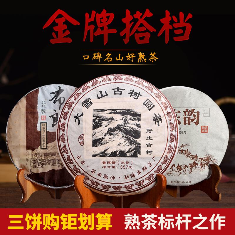金牌搭档【大雪山+布朗山+陈韵】普洱熟茶饼醇香云南七子饼普洱茶