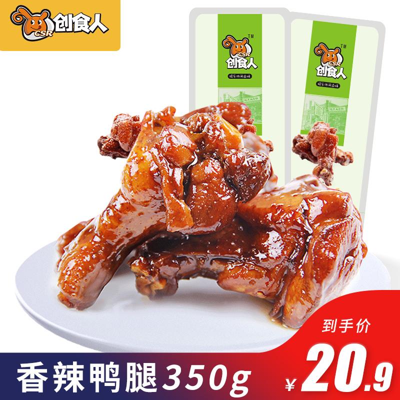 创食人鸭翅根350g湖北特产鸭腿熟食卤味零食小吃好吃肉类小包装