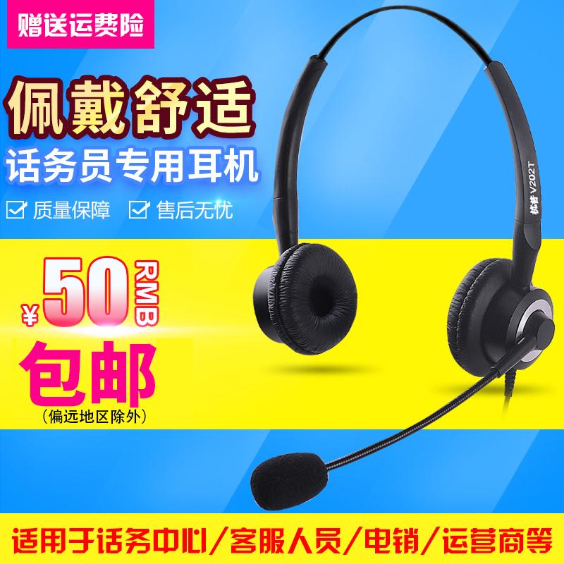 杭普 V202T 话务耳机 调音静音双耳电话听筒耳麦 闭音键座机固话