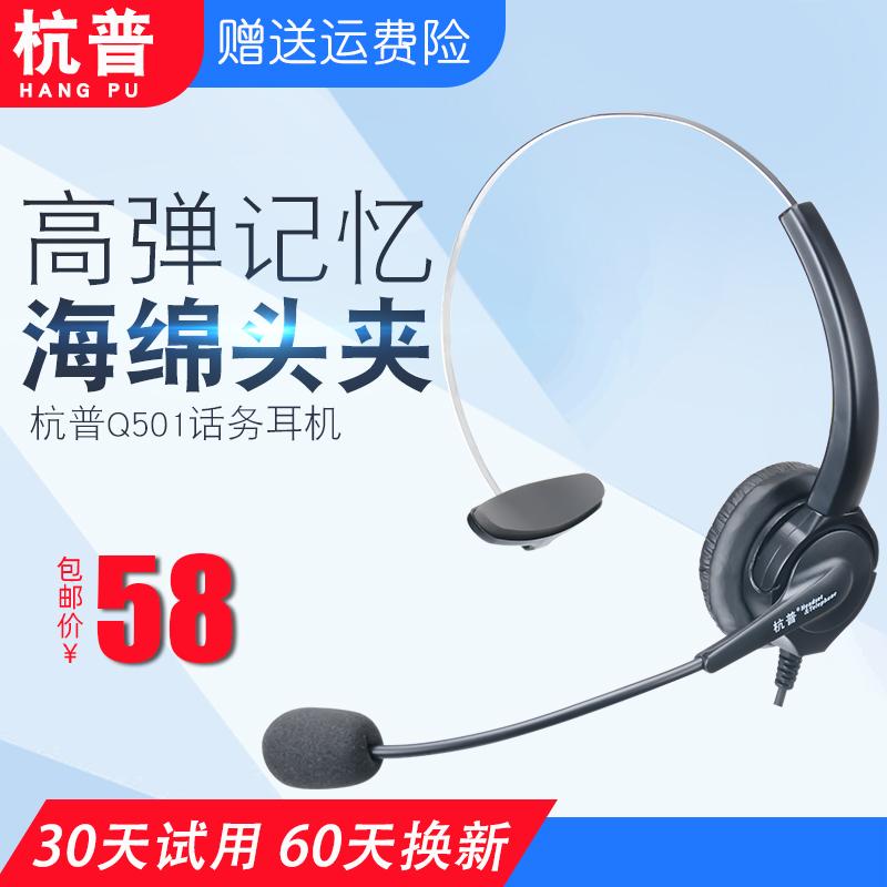 杭普 Q501电话客服耳机 话务员耳麦 外呼头戴式 手机电脑座机电销