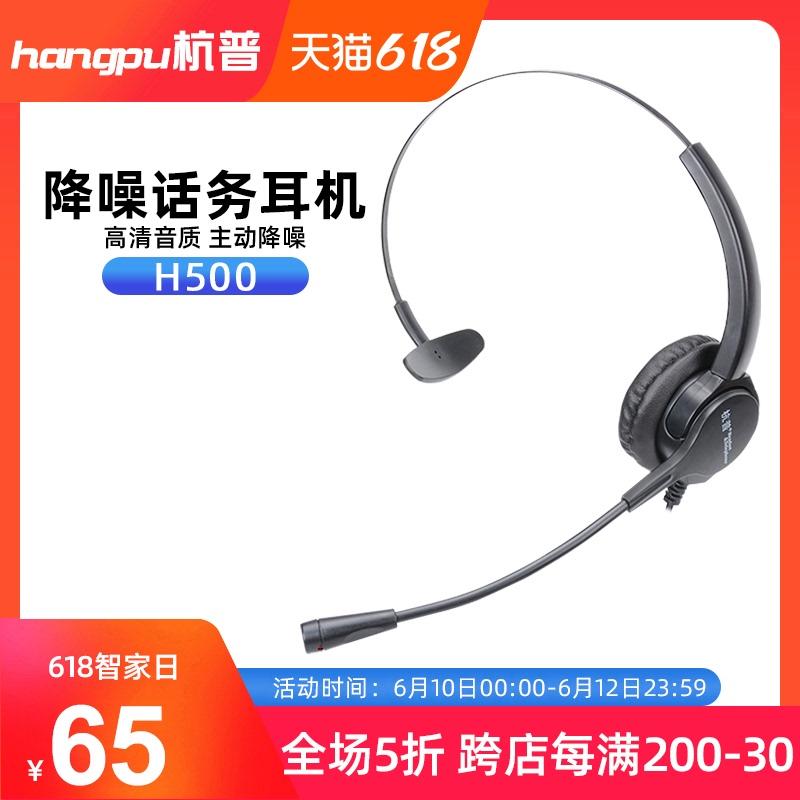 杭普h500话务员固话客服台式耳麦