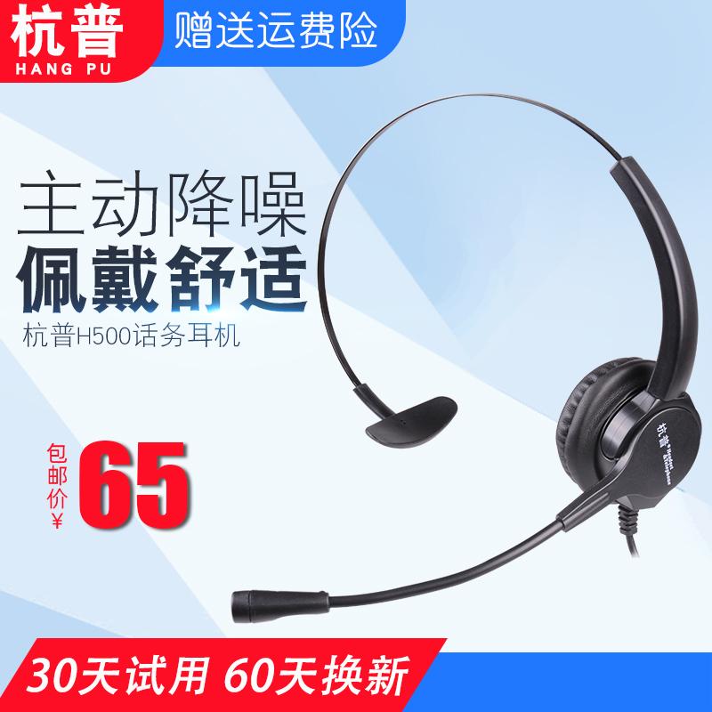 杭普 H500电话耳机耳麦话务员固话客服座机 头戴式销售电销专用