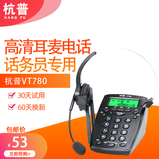 杭普 VT780电话耳机客服耳麦外呼座机头戴式 话务员电话机电销专用