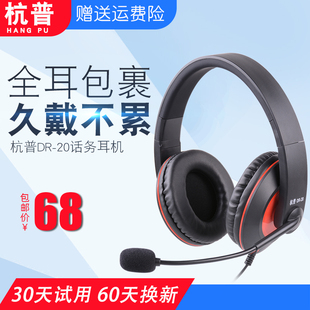20电话耳机客服耳麦座机固话话务员电销头戴式 大耳罩包耳 杭普