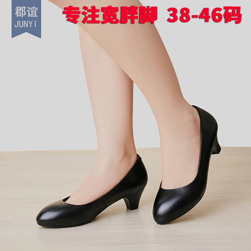 特大码加肥皮鞋胖脚丫女鞋44中跟超大号单鞋40-43中年宽脚妈妈鞋