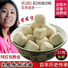 四川大竹东柳植物甜酒曲甜酒酿糯米醪糟月子米酒曲家用酵母25粒图片