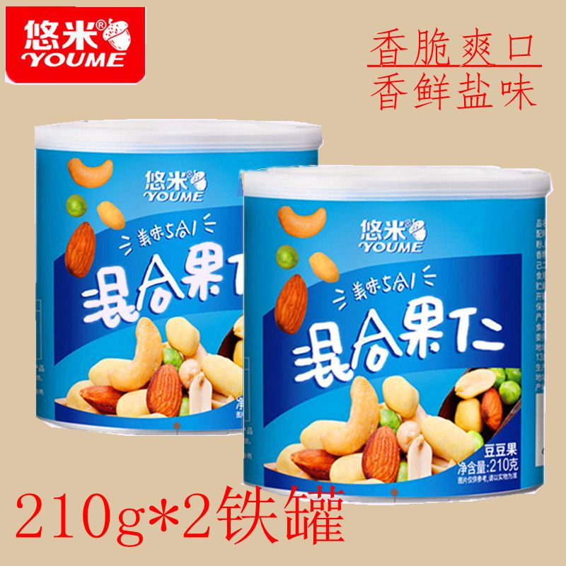Youmi mixed nuts 210g * 2 can salt flavored assorted beans leisure office snacks